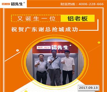 2017年9月13日广东谢总抢城成功.jpg