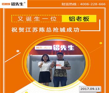 2017年9月13日江苏陈总抢城成功.jpg