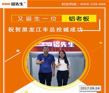2017年9月24日黑龙江车总抢城成功.jpg