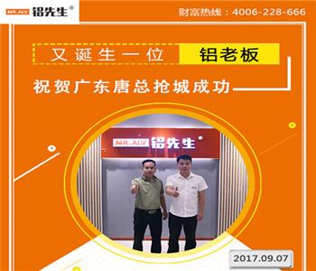 2017年9月7日广东唐总抢城成功.jpg