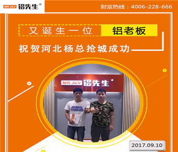 2017年9月10日河北杨总抢城成功.jpg