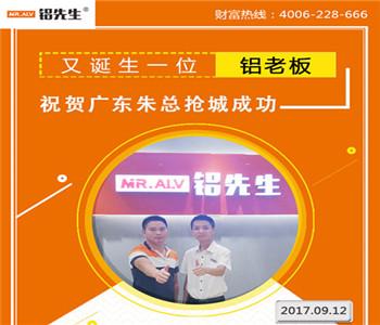 2017年9月12日广东朱总抢城成功.jpg