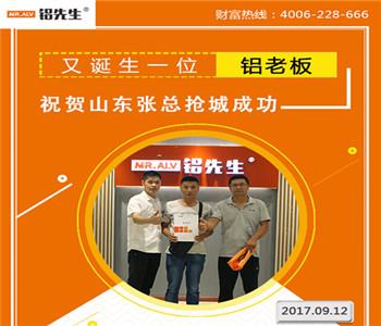 2017年9月12日山东张总抢城成功.jpg