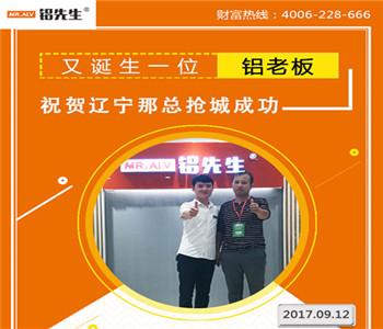 2017年9月12日辽宁那总抢城成功.jpg