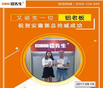 2017年9月19日安徽郭总抢城成功.png