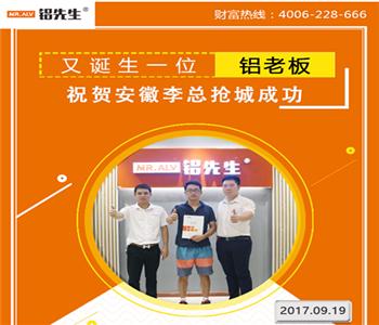 2017年9月19日安徽李总抢城成功.png
