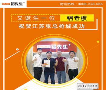 2017年9月19日江苏张总抢城成功.png