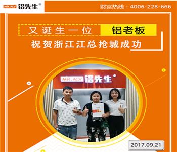 2017年9月21日浙江江总抢城成功.png